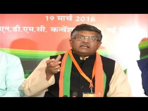 Press Conference by Shri Ravi Shankar Prasad at NDMC Convention Centre Delhi : 19.3.2016