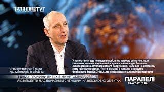 «Паралелі» Олег Старіков: Як запобігти надзвичайним ситуаціям на військових об'єктах?
