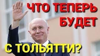 Video Меркушкин ушел. Что теперь будет с Тольятти? MP3, 3GP, MP4, WEBM, AVI, FLV November 2017