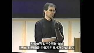 #1 스티브 잡스: 마케팅의 본질(本質)