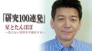 第7回ニコニコ学会β「研究100連発」[4]矢野 和男