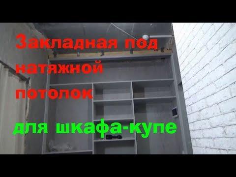 Закладная под натяжной потолок для шкафа купе (видео)