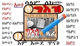 Learn Geez Language Part 9