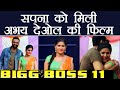 Bigg Boss 11: Sapna Chaudhary makes BOLLYWOOD DEBUT with Abhay Deol's Nanu Ki Jaanu | FilmiBeat