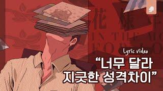 Video Tamiz - 달라서 (feat.Hauzee)(prod.PHILLIP) MP3, 3GP, MP4, WEBM, AVI, FLV September 2019