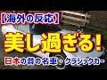 【海外の反応】外国人「日本の美し過ぎる昔の名車・クラシックカーの数々を眺めてみよう」