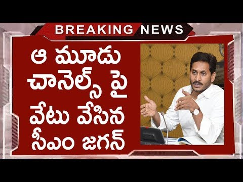 CM YS Jagan took action on three Media Channels | Latest Updates