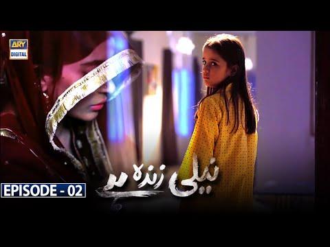 Neeli Zinda Hai Episode 2 [Subtitle Eng]  - 27th May 2021 - ARY Digital Drama