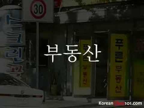 Pilot  - Koreanische Vokabeln
