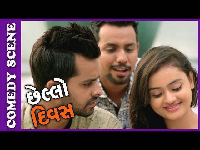 Chhello Divas Gujarati Movie Download Filmywap