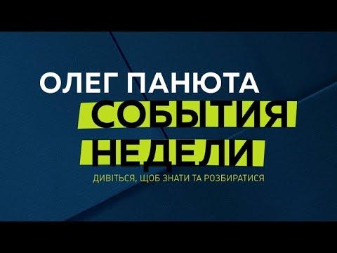 События недели - полный выпуск за 10.06.2018 19:00 - DomaVideo.Ru