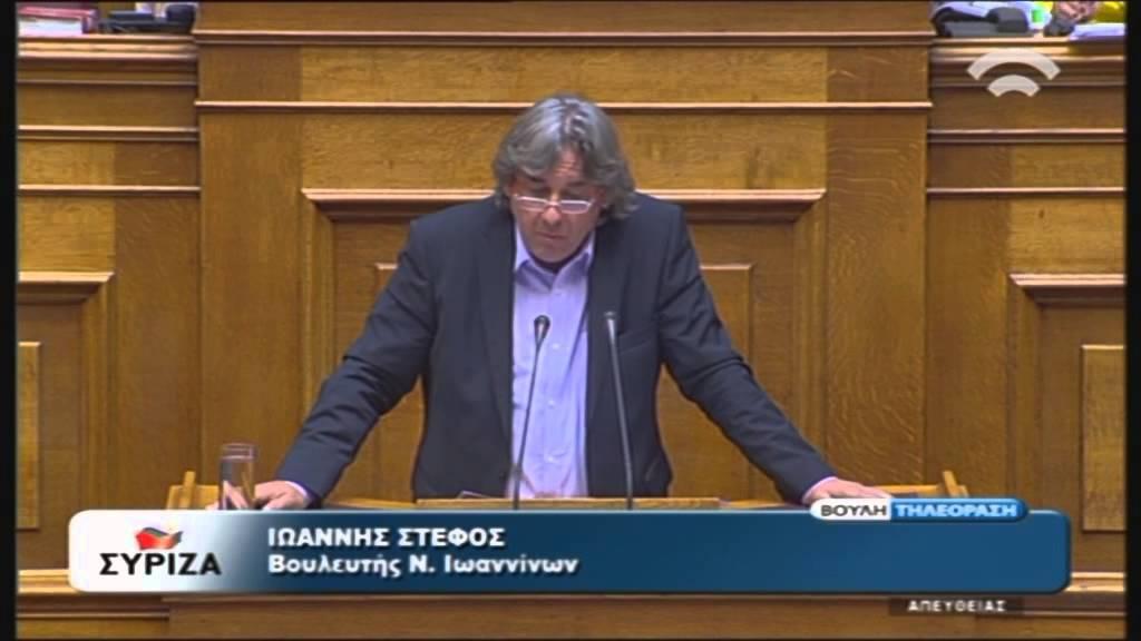 Προγραμματικές Δηλώσεις: Ομιλία Ι. Στέφου (ΣΥΡΙΖΑ) (07/10/2015)