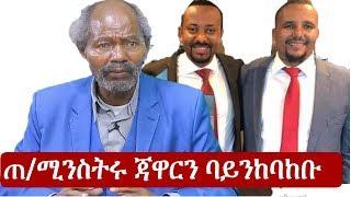 Ethiopia: ጠቅላይ ሚንስትሩ ጃዋርን ባይንከባከቡ - ታዲዮስ ታንቱ - Tadios Tantu | Jawar Mohammed | Abiy Ahmed
