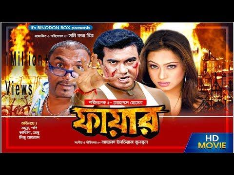 Fire l Manna l Poppy l Bangla HD Movie