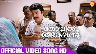 Manamilla Video Song From Thoppil Joppan