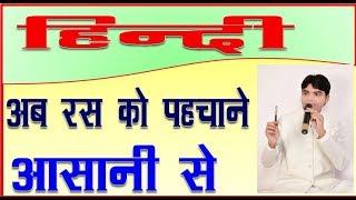 M.P.PSC - MP.SI -PATWARI -SAMVIDA -CTET -OTHER EXAM जिनमे हिन्दी बिषय होता है -रस जरूर पूछा जाता है इस वीडि...