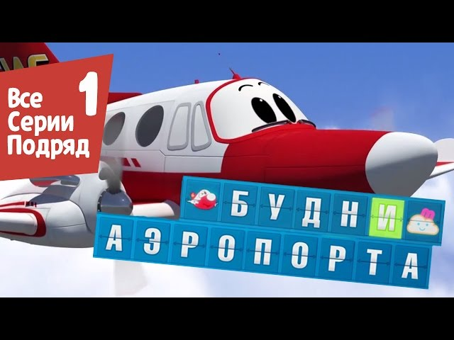 Videos for kids - The Airport Diary - Cartoon Сompilation 1