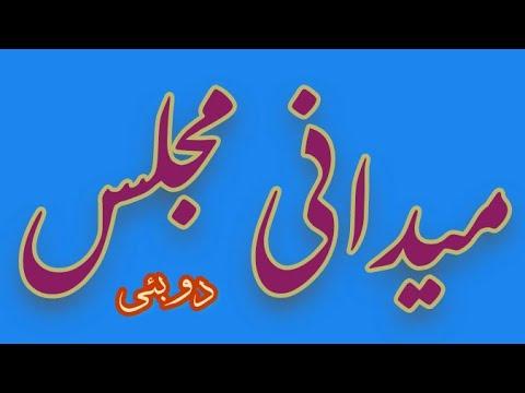 Video Jalal Khan Khattak Dubai Program in Fujairah download in MP3, 3GP, MP4, WEBM, AVI, FLV January 2017