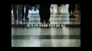 국내,외 의학 유전학 분야를 이끌어가는 서울아산병원 의학유전학 센터 미리보기