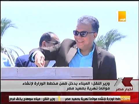 الدكتور هشام عرفات وزير النقل يفتتح عدد من المشروعات بمحافظة سوهاج