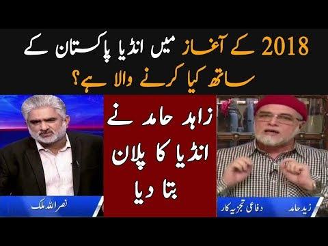 India 2018 Plan for Pakistan | Zahid Hamid Analysis | Live With Nasrullah Malik