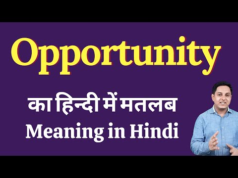 Opportunity meaning in Hindi | Opportunity का हिंदी में अर्थ | explained Opportunity in Hindi