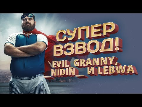 СуперВзвод! EviL_GrannY, __NIDIN__ и LeBwa World Of Tanks (видео)