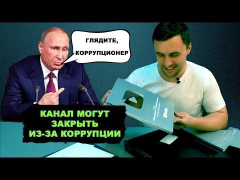 """Канал """"Дневник депутата"""" под угрозой закрытия?"""