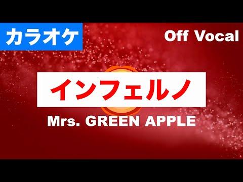 ミセス グリーン アップル インフェルノ