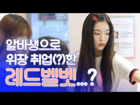 Event đặc biệt: Red Velvet ngụy trang làm nhân viên bán hàng - Thời lượng: 8:55.