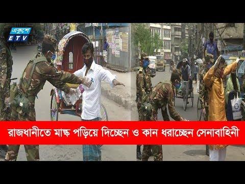 রাজধানীতে মাস্ক পড়িয়ে দিচ্ছেন ও কান ধরাচ্ছেন সেনাবাহিনী | ETV News