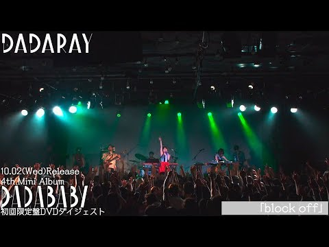 , title : 'DADARAY 4th Mini Album「DADABABY」初回限定盤 DVDダイジェスト'