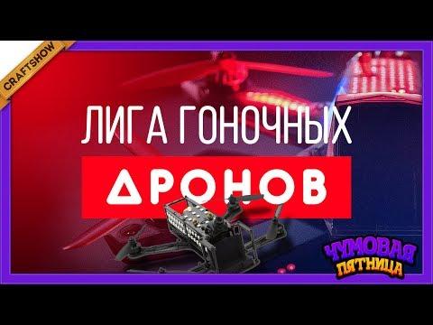 СИМУЛЯТОР ДЕЗОРИЕНТАЦИИ - Чумовая Пятница - Drone Racing League