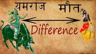 यमराज और मौत के बीच का अंतर ! The Difference Between Yamraj & Goddess Of Death | Do You Know???