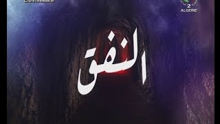 El Nafak E29 | مسلسل النفق الحلقة 29