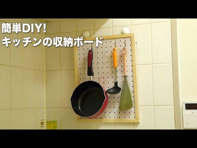 100均DIYで作る簡単壁掛けのキッチン収納ボード♪