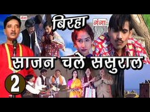 Video Sajan Chale Sasural (Part-2) | Haider Ali Jugnu | Bhojpuri Birha | Superhit Bhojpuri Birha | download in MP3, 3GP, MP4, WEBM, AVI, FLV January 2017