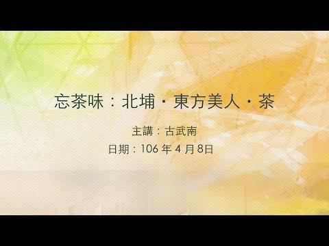 20170408大東講堂-古武南「忘茶味:北埔‧東方美人‧茶」-影音紀錄
