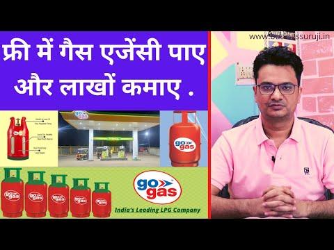 फ्री में गैस एजेंसी पाए और लाखों कमाए |  go gas dealership  | Gas agency Dealership| business guruji