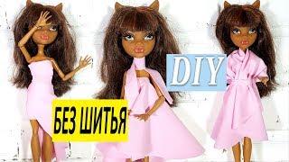 У куклы скитлстрянка. Летний DIY Что делать если скучно. Как сделать одежду для кукол своими руками без шитья легко.  как сделать куклу русалочку своими руками. Мастер класс интересная Одежда для кукол Monster high Barbie где не придется ее шить. Вам нужны будут только ножницы и ткань. Платье для куклы еще никогда не делалось так легко.How to make doll's clothes easy tutorialПодпишись на канал, оставайся с нами https://www.youtube.com/c/gayarozНаша новая группа в вконтакте https://vk.com/gaya_rozМы в инстаграмме  http://instagram.com/gayaroz_tvПриглашаем Вас посмотреть наши видео:Кукла КАТЯ КЛЭП ООАК Монстер Хай. Как убрать челку кукле. Прически для кукол monster high https://youtu.be/KS1GHlnuqNsООАК МОНСТЕР ХАЙ Anastasiya Shpagina Monster high https://youtu.be/dMYHWH8t4p4ДОРОГО vs ДЕШЕВО. Вызов принят! Дорогие куклы Монстер Хай против дешевых.  Monster high  dolls https://youtu.be/3TM79Otx9zgИгра со зрителями 48 часов. https://www.youtube.com/watch?v=2qwuOmtddOIDIY как сделать Леди Баг ООАК Барби или ООАК Монстер Хай. https://www.youtube.com/watch?v=cE565uZISHMDIY Телефоны для кукол https://youtu.be/anHmI_30zV0Блокноты для кукол https://youtu.be/m4bo0Ya3iwo