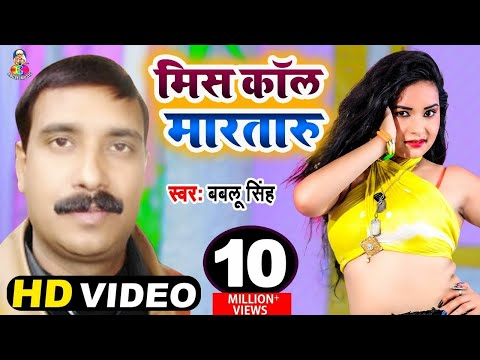 Video मिस कॉल मरातारु किस देबू कहो Miss Call Marataru Kiss Debu Kaho # Babalu Singh download in MP3, 3GP, MP4, WEBM, AVI, FLV January 2017