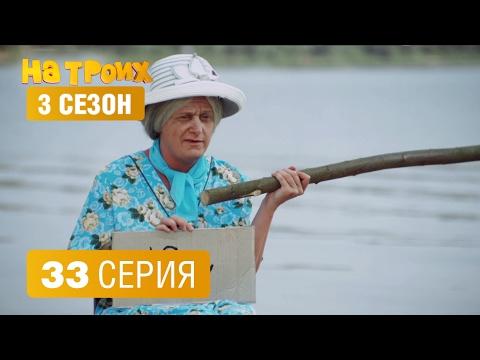 На троих – 3 сезон – 33 серия (видео)