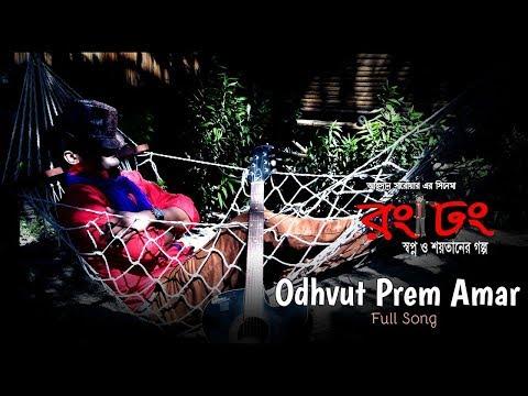 Odvut Prem Amar | Jamil | Ema Hossain | Rong Dhong Bengali Movie 2017