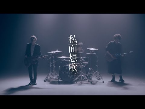 Non Stop Rabbit 『私面想歌』 official music video 【ノンラビ】