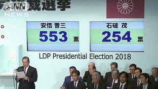 安倍総理が3回連続で当選自民党総裁選18/09/20