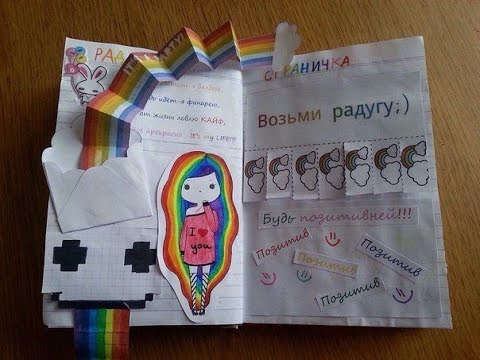 Моя личная дневник как сделать