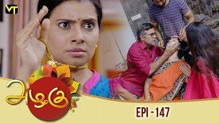 Azhagu - Tamil Serial | அழகு | Episode 147 | Sun TV Serials | 15 May 2018 | Revathy | Vision Time