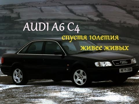 Ауди а6 с4 кузов