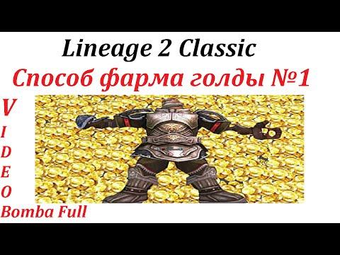 Lineage 2 Classic способ фарма голды №1