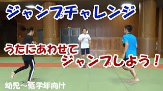 ジャンプチャレンジ(幼児~低学年向け)